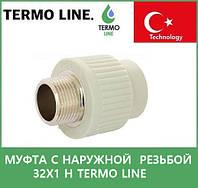 муфта с наружной  резьбой 32х1 н Termo Line
