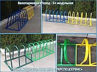 """Велопарковка  """"ГОРОД-5"""" на 5 веломест / модульная/"""