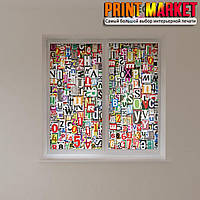Рулонные шторы с фотопечатью буквы и цифры 3D