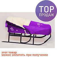 Комплект в санки (матрасик и чехол для ног) / товары для детей