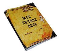 Прикольная Кожаная обложка для паспорта -Мое личное дело-