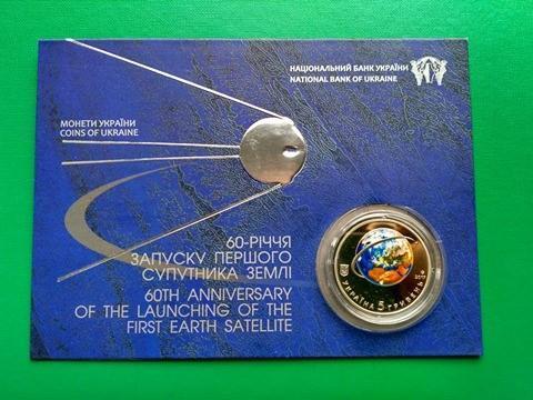 5 гривен 2017,60-річчя запуску першого супутника Землі /60 лет запуску первого спутника Земли в буклете