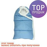 Зимний конверт Yukiko blue (65х40) / товары для детей