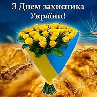 """Мыло  с водорастворимой картинкой """"С Днем защитника Украины"""""""