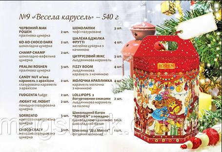 """Подарок новогодний, """"№9 Весела карусель"""", Рошен, 540 г, фото 2"""