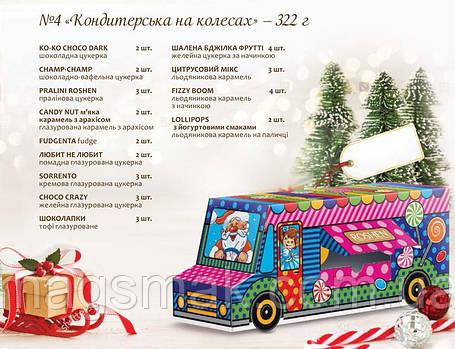 "Подарок новогодний, ""№4 Кондитерська на колесах"", Рошен, 322 г, фото 2"