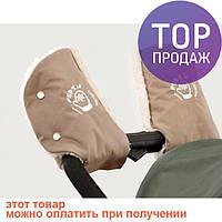 Руковички Муфта на коляску (бежевые) / товары для детей