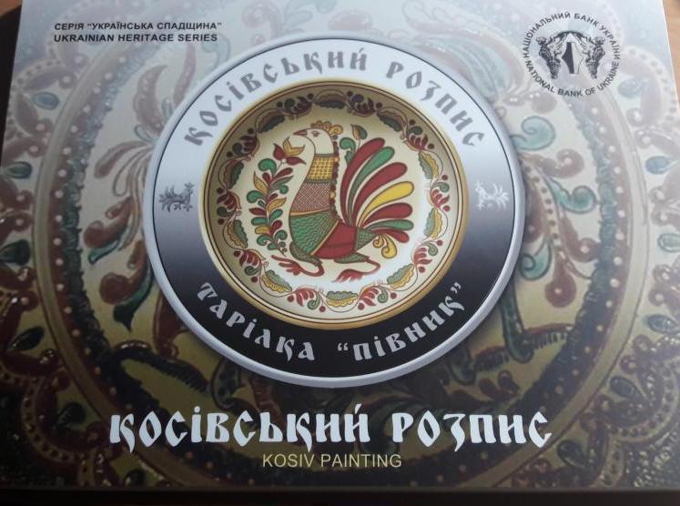 Украина 5 гривен  2017 Косовская роспись - Косівський розпис  в буклете