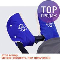 Руковички Муфта на коляску (синии) / товары для детей