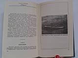 "Пикар О. ""На глубину морей в батискафе"" 1961 год, фото 6"