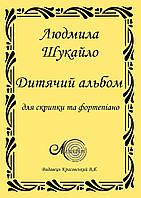 Детский альбом для скрипки, Людмила Шукайло