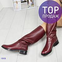 Женские сапоги-трубы цвет марсала / высокие сапоги женские кожаные, без замка, стильные, утепленные
