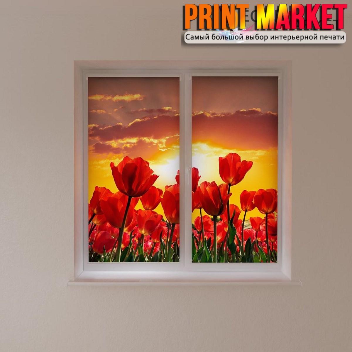 Рулонные шторы с фотопечатью тюльпаны и закат 3d