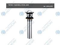 Донный клапан MIXXEN MXAL0329 для умывальника