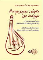 Репертуар для бандуры, Комликова Анастасия