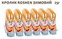 """Шоколадные фигуры """"Кролик Зимовий Roshen"""", 25 г"""