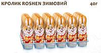 """Шоколадные фигуры """"Кролик Зимовий Roshen"""", 40 г"""
