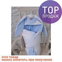 Конверт одеяло на выписку Мамина Зайка Blue / товары для детей