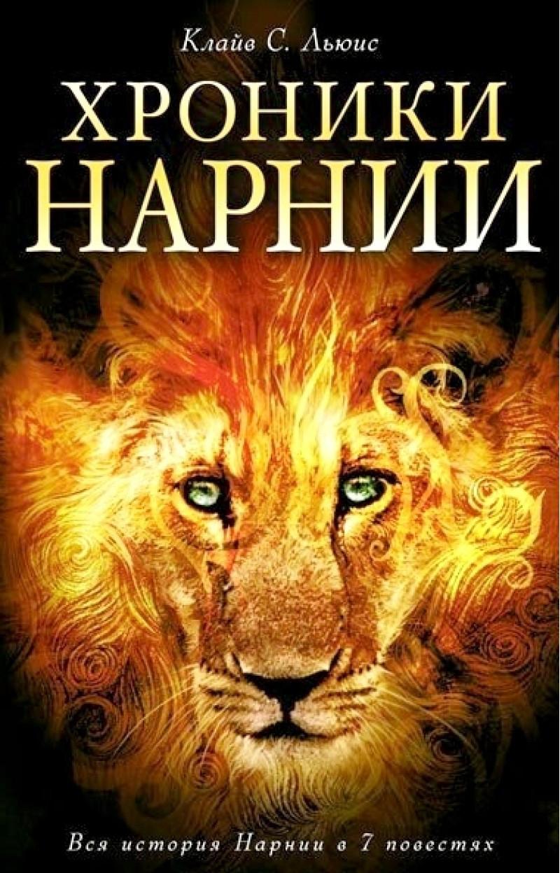 Льюис К. Хроники Нарнии (илл. П.Бейнс)