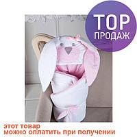 Конверт одеяло на выписку Мамина Зайка Pinck / товары для детей