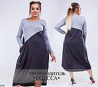 Платье двухцветное трикотаж 44-50