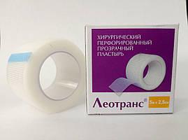 Пластырь Леотранс  5м х 2,5см хирургический перфорированный прозрачный