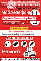 Ремонт мобильных телефонов, смартфонов,планшетов