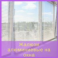 Жалюзи алюминиевые на окна