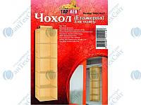 Чехол (этажерка) для хранения вещей EUROGOLD (1118)