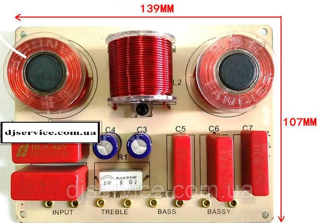 X-33 (150 W) (ННЧ-НЧ-ВЧ) 700-3500 Гц