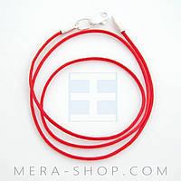 Шнурок с серебряным замком красный (1,5 мм)