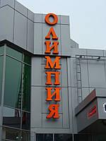 Объемные буквы световые, фото 1
