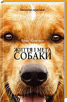 Життя і мета собаки. Кемерон Брюс