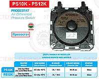 Датчик давления воздуха, Прессостат 0,90 ; КИТАЙ , Код товара : PS12K