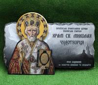 Долговечные иконы на камне