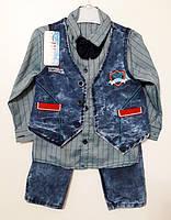 Костюм джинсовый Тройка для мальчика (1-3 года)