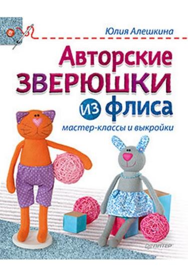 Авторские зверюшки из флиса: мастер-классы и выкройки - BALKA-BOOK книжный интернет магазин в Харькове