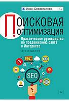 Поисковая оптимизация. Практическое руководство по продвижению сайта в Интернете.