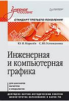 Инженерная и компьютерная графика. Учебное пособие. Стандарт третьего поколения