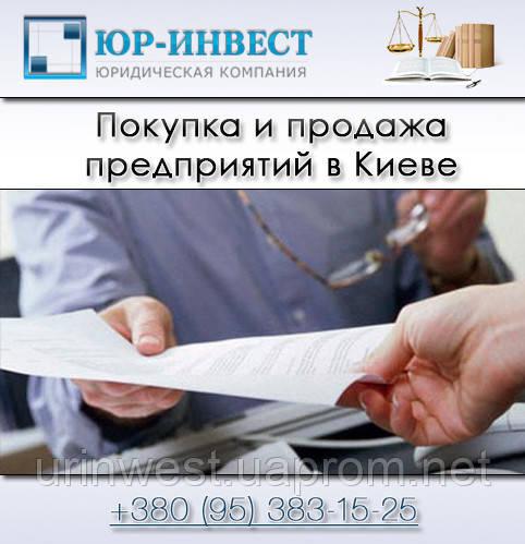 Покупка и продажа предприятий в Киеве