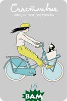 Анна Хилько Счастливые открытки-раскраски