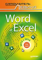 Word и Excel. 2013 и 2016. Cамоучитель Левина в цвете. 4-е изд.