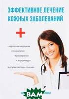 Голицына Полина Эффективное лечение кожных заболеваний