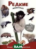 Энциклопедия животных с наклейками Редкие животные