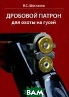 Шестаков Владимир Сергеевич Дробовой патрон для охоты на гусей