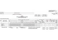 Табель учета использования рабочего времени тип бумаги офсетный формат А3 форма П-5 100 листов 1+1