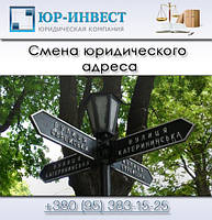 Смена юридического адреса, перерегистрация предприятий, фото 1