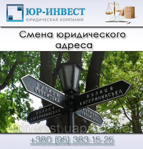 Зміна юридичної адреси, перереєстрація підприємств