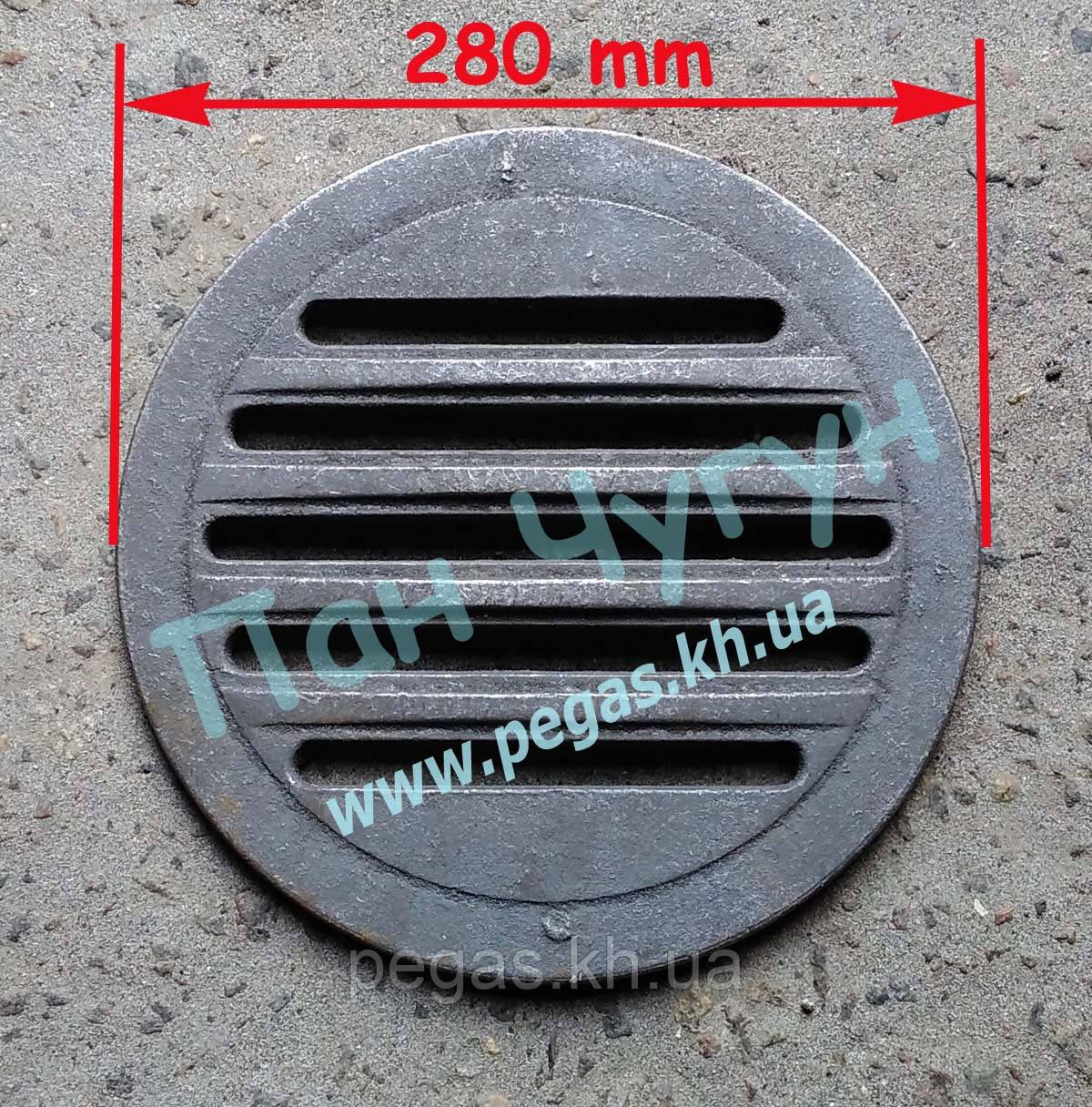 Колосник чугунный круглый буржуйка, тандыр, печи 280 мм