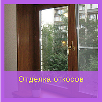 Отделка откосов, фото 1
